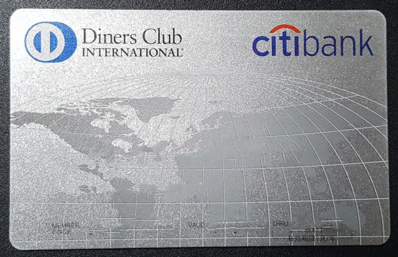 シティバンク提携のダイナースクラブカード