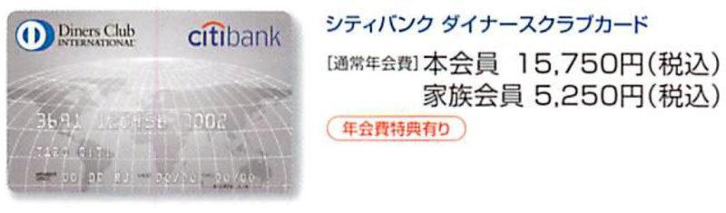 シティバンク提携ダイナースカード