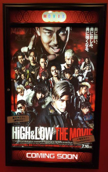 HiGH&LOW映画ポスター