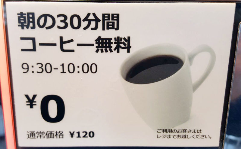 イケアの朝のコーヒーは無料