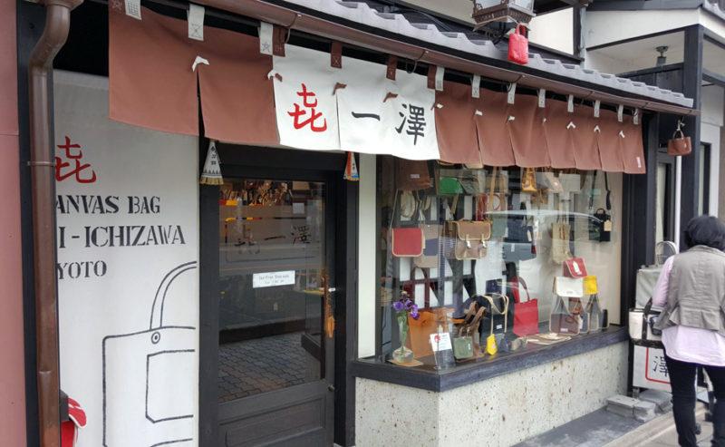 喜一澤帆布の本店