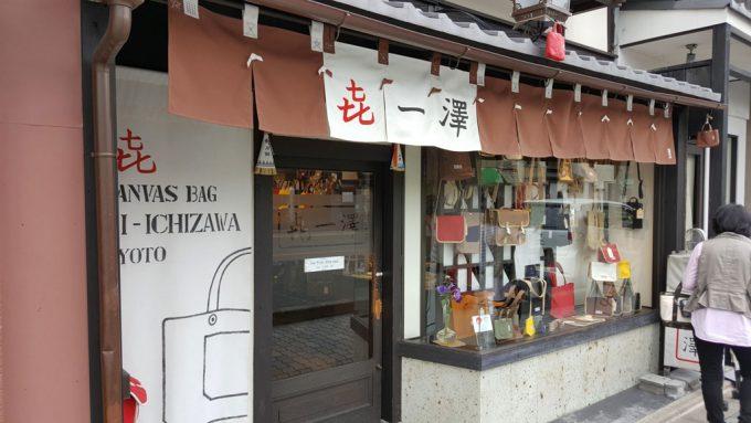 京都の㐂一澤本店