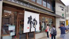 一澤信三郎帆布と㐂一澤(きいちざわ)の違いを京都で確認