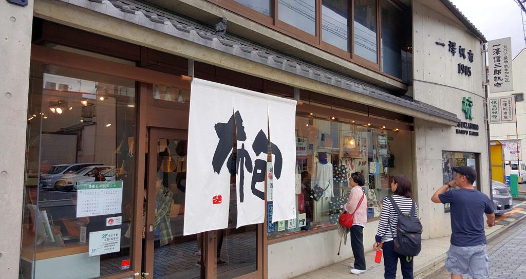 一澤信三郎帆布の本店