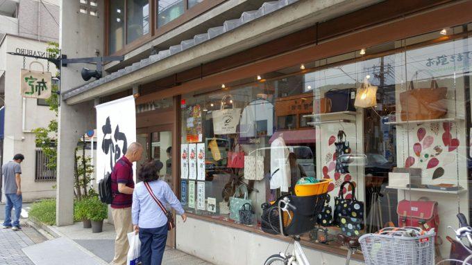 京都の一澤信三郎帆布本店