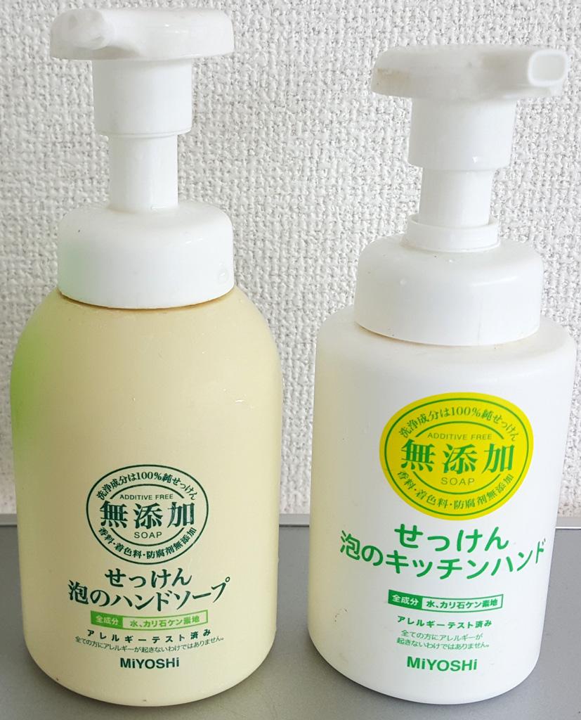 ミヨシの無添加ハンドソープ2種類