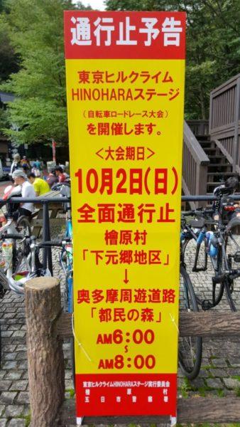 東京ヒルクライムHINOHARAステージ