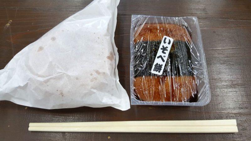 都民の森売店の磯部餅