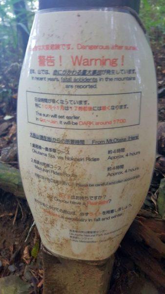 大岳山の警告表示