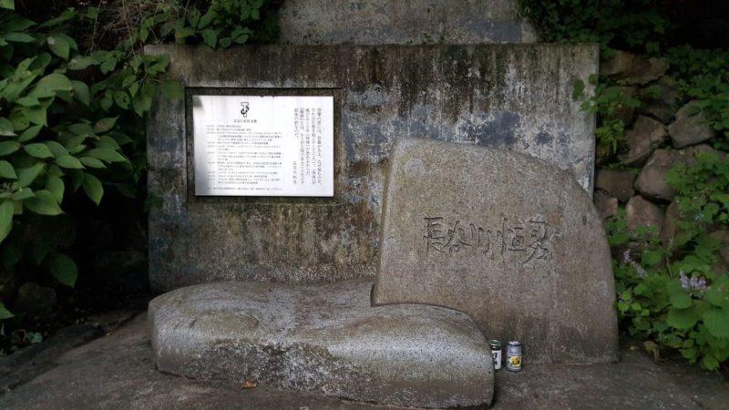 長谷川恒夫の記念碑