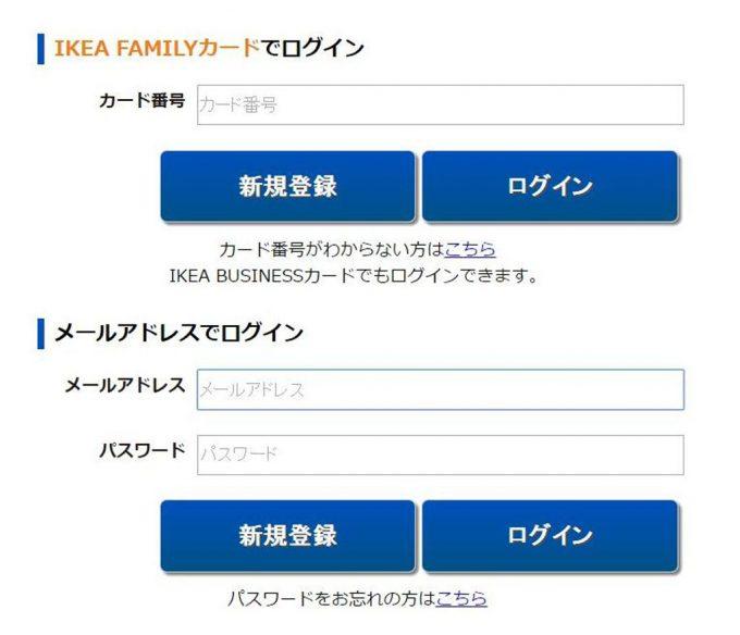 IKEAのWiF設定