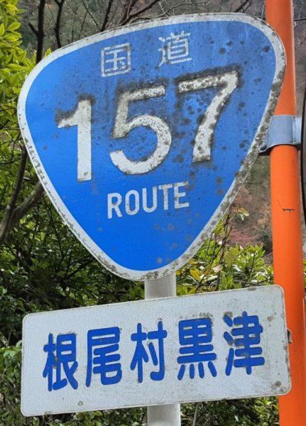 酷道157号の標識