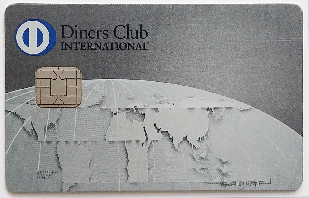 新しいダイナースクラブカード