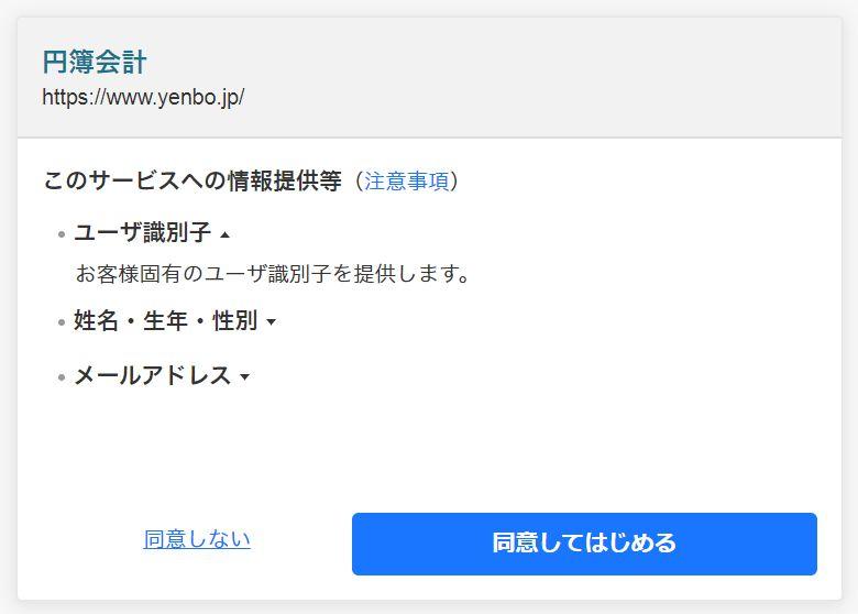 円簿会計のログイン画面