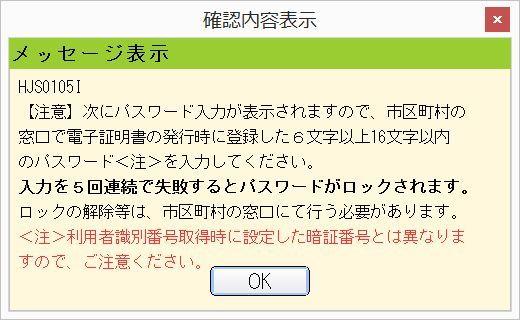 マイナンバーカードのパスワード入力画面