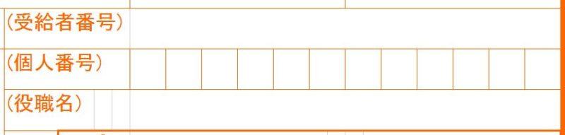 源泉徴収票のマイナンバー欄