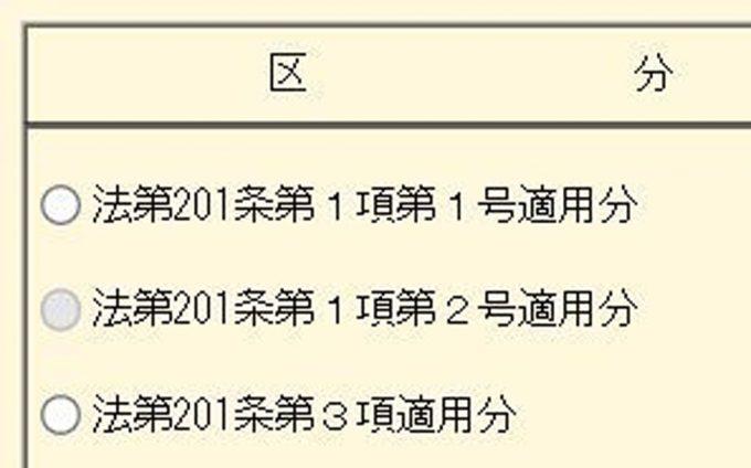 法第201条第1項第2号適用分が選べない
