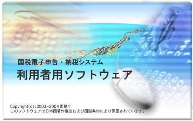 e-Taxソフト