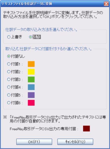 フリーウェイ経理のテキストファイルインポート画面
