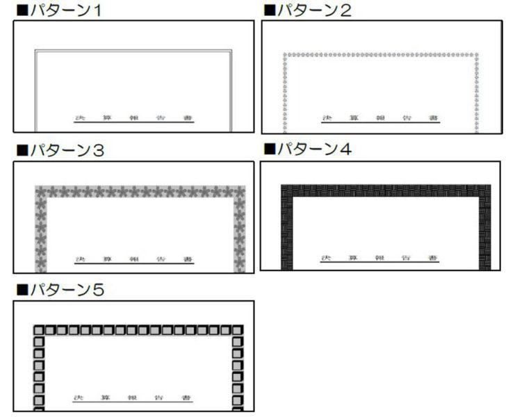 フリーウェイ経理の決算書表紙デザイン
