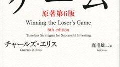 『敗者のゲーム』レビュー。コロナショックを経て長期投資を疑う
