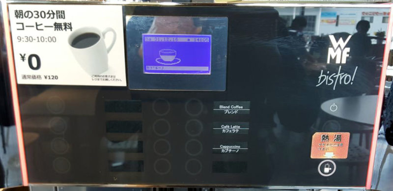 イケアのコーヒーマシン