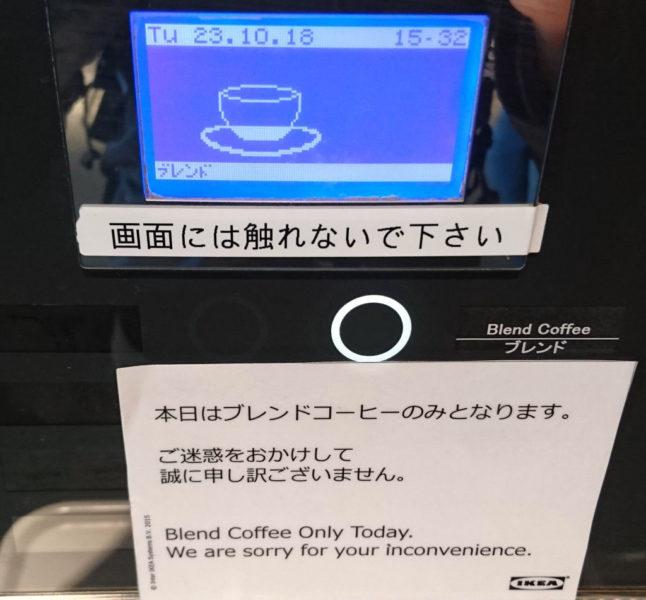 イケアのコーヒーマシン調整中