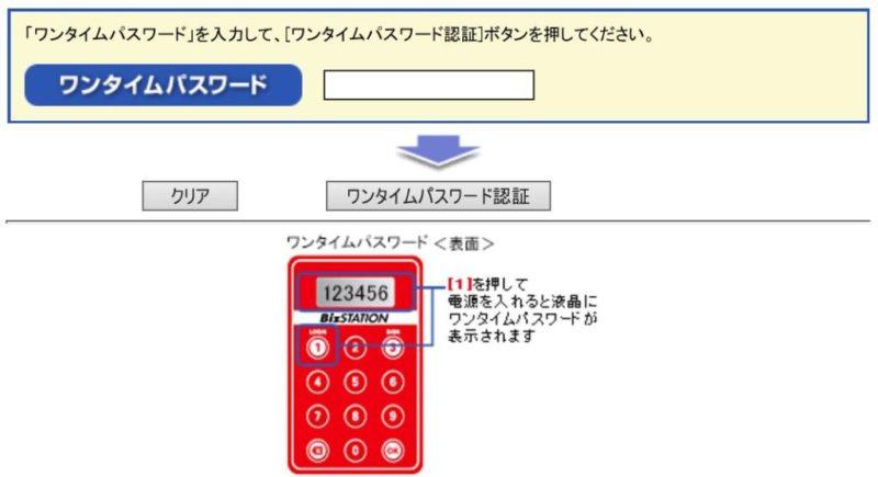 BizSTATIONのワンタイムログイン画面