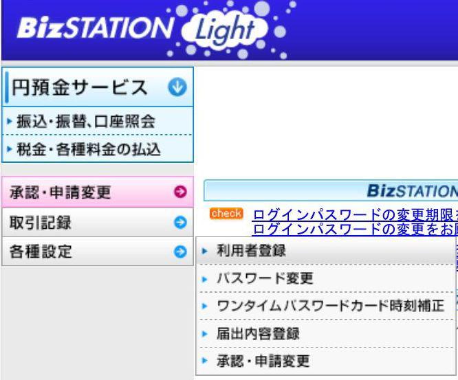 BizSTATIONのメニュー画面