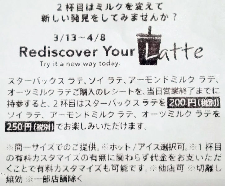Rediscover Your Latte