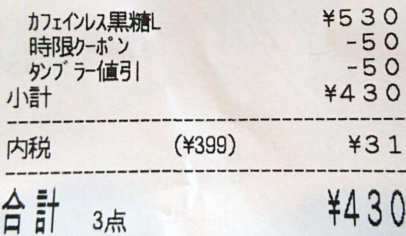 上島珈琲のタンブラー値引き+時限クーポン