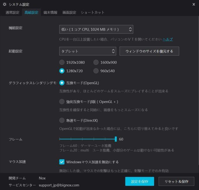 Nox Playerのデフォルト設定