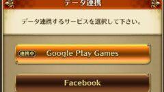 ロマサガRSはGoogle・Facebookと連携できるが複数アカウント禁止