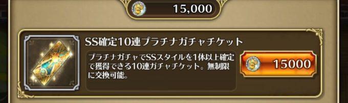 SS確定10連プラチナガチャチケット