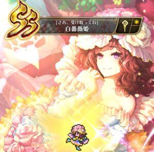 白薔薇姫SS