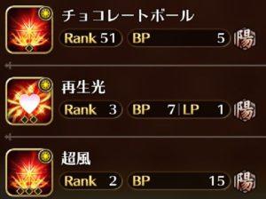 白薔薇姫SSのスキル構成