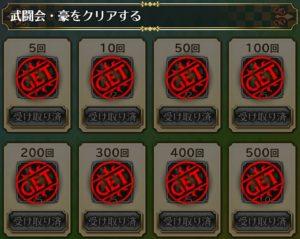 武闘会500回ミッション完了