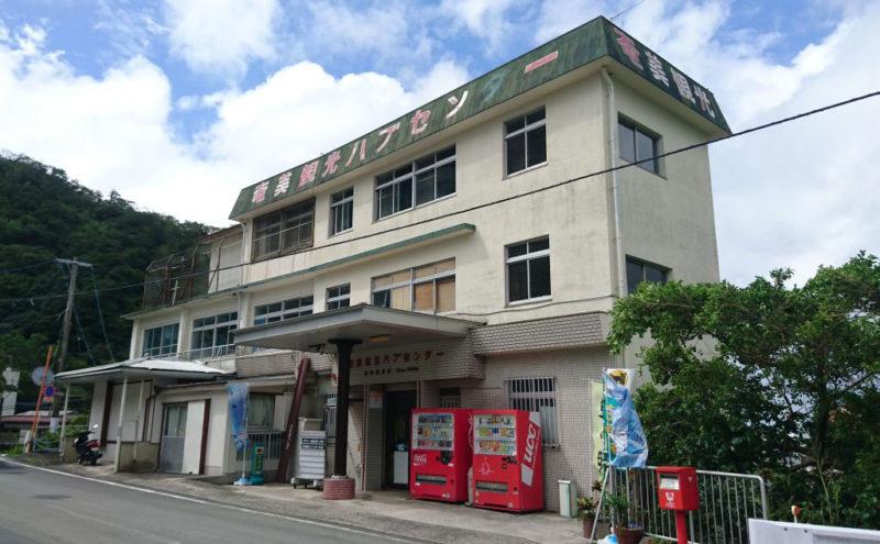 奄美観光ハブセンターの外観