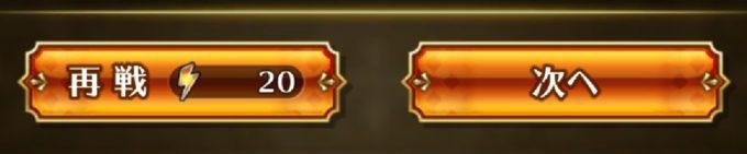 ロマサガRSの再戦ボタン