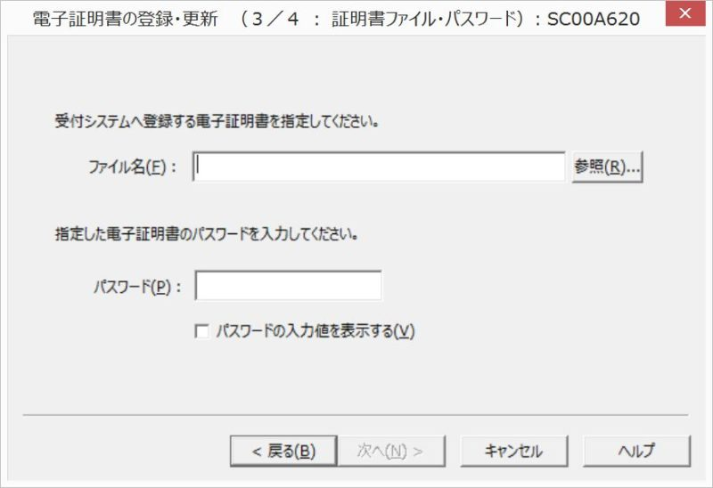 etax電子証明書ファイルの参照