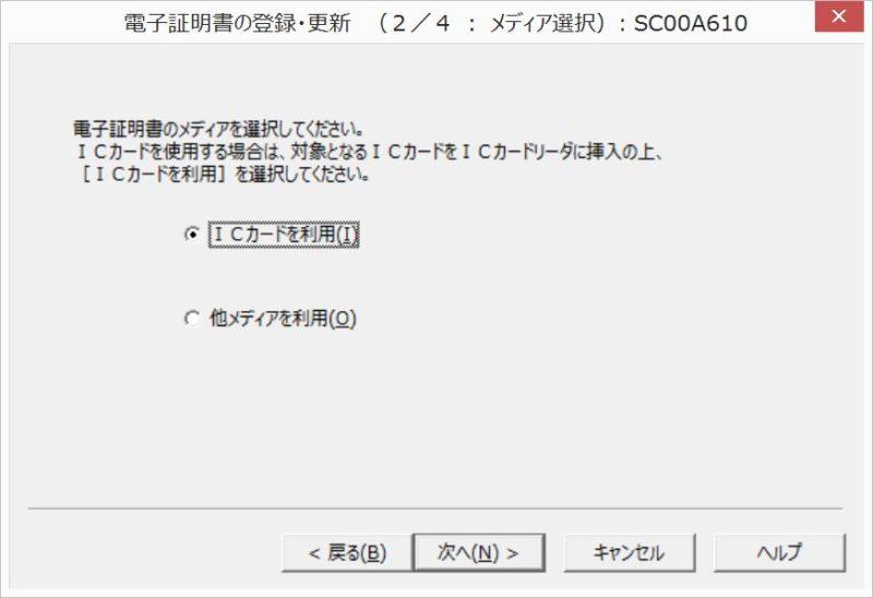 etaxソフトで電子証明書の登録・更新