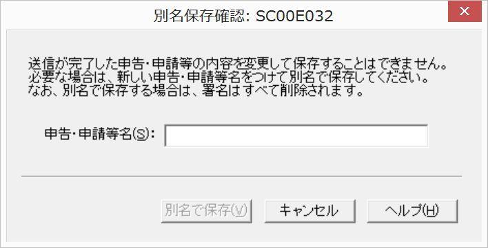 etaxソフトでの署名削除