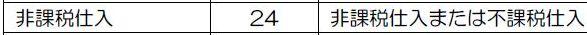 フリーウェイ経理の非課税・不課税区分