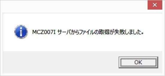 PCdesk起動時のエラー画面