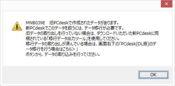 PCdeskのデータ移行