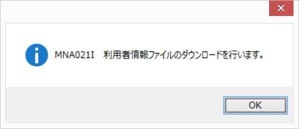 PCdeskの利用者情報ファイル取得