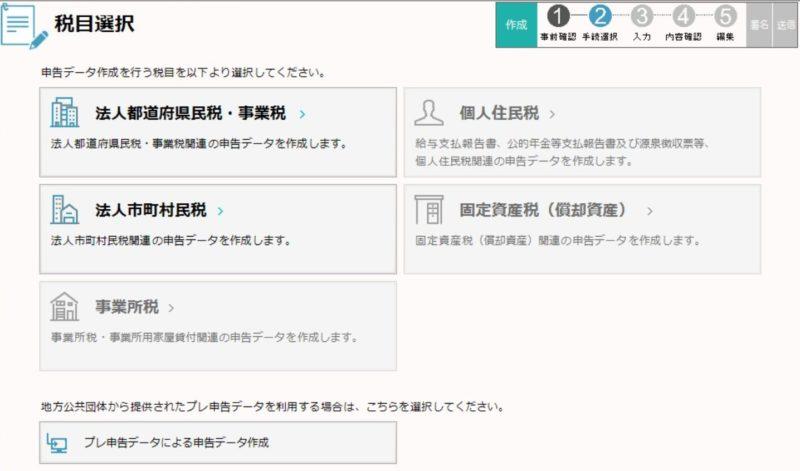 PCdeskのメニュー画面