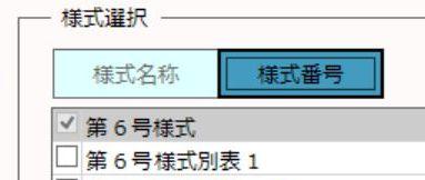 PCdeskの様式選択画面
