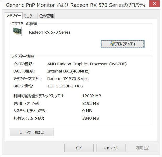 Radeon RX 570 Series