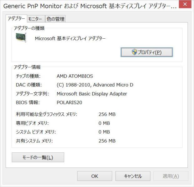 Microsoft基本ディスプレイアダプター